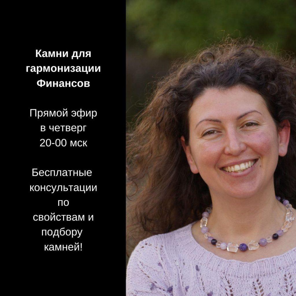 Вебинар с Анной Гак