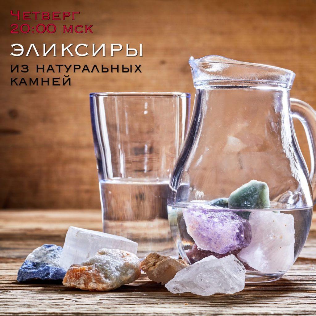 Эликсиры из натуральных камней